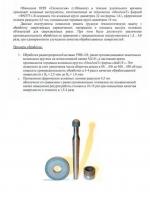 Результаты испытаний алмазного круга диаметром 32 мм