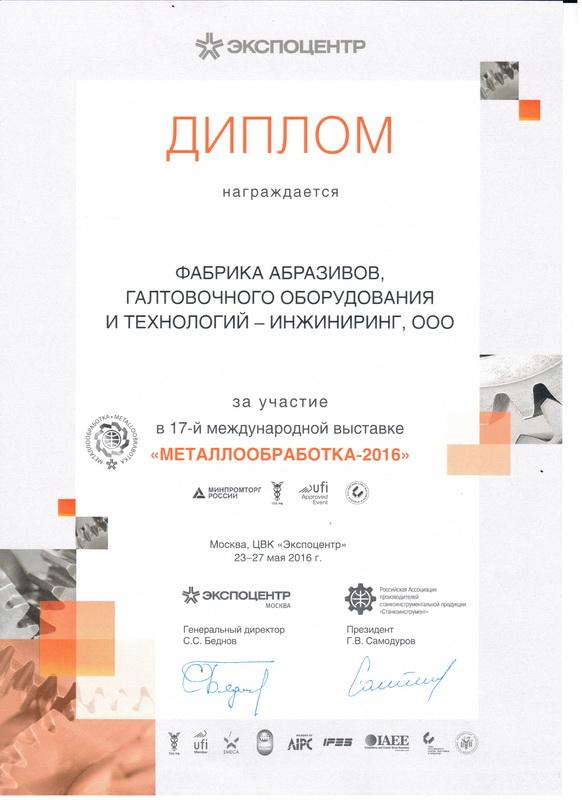 2016diplom