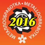 Металлообработка 2016
